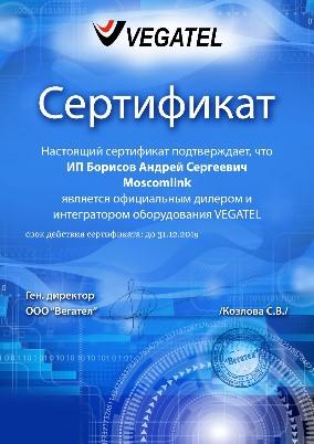 moscomlink certificate